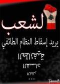 إسقاط النظام الطائفي اللبناني